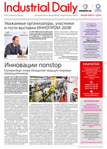Industrial Daily ИННОПРОМ-2018