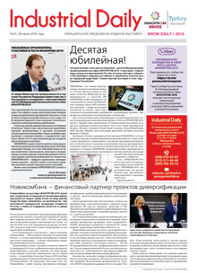 Industrial Daily ИННОПРОМ-2019