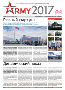 Show-daily АРМИЯ-2017